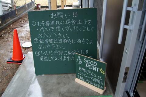 149 完成見学会(2012年11月23日-27日)